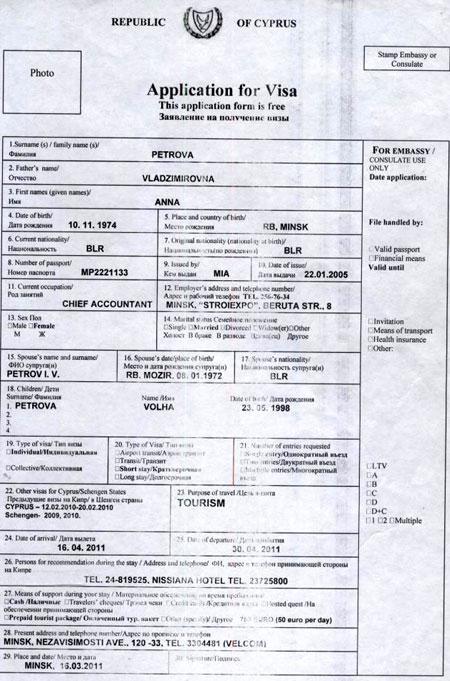заявление-анкета кипрская виза