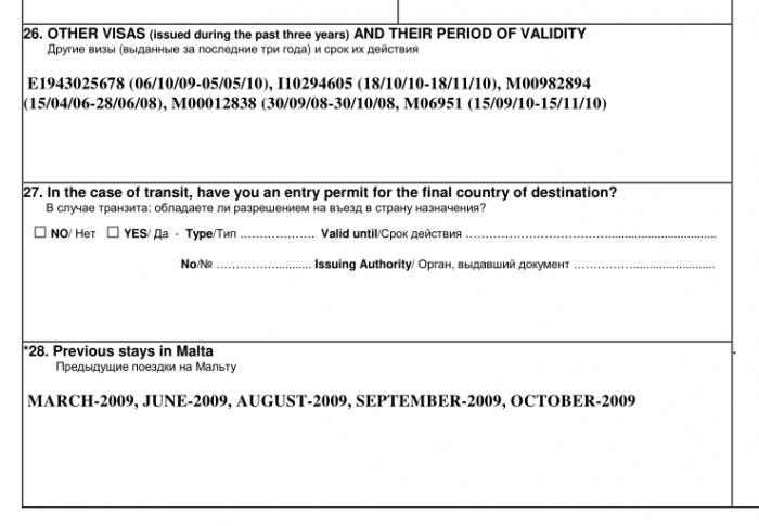 Анкета на визу Мальты