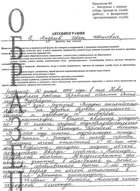 образец заполнения заявления о гражданство рф