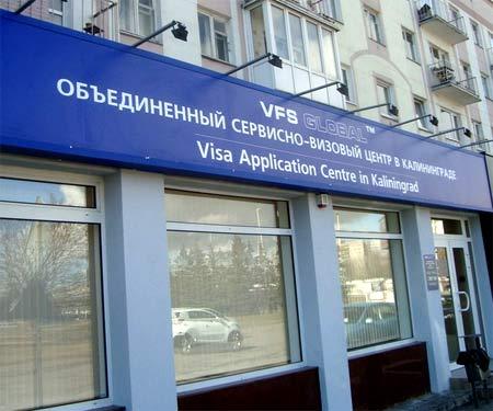 Визовый центр в Калининграде