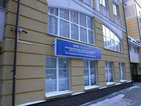 Визовый центр в Новгороде