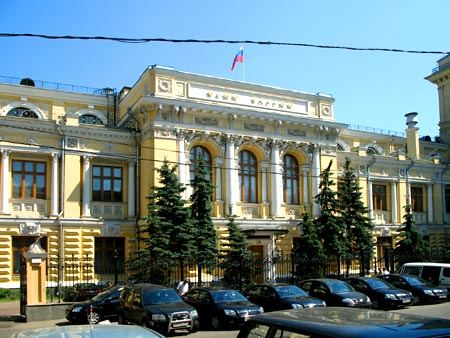 Здание центрального банка в РФ
