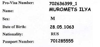 дата и фамилия на провизе