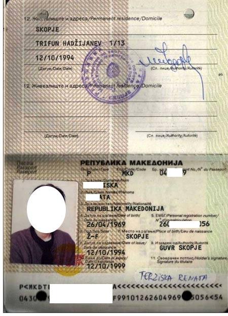 македонский паспорт