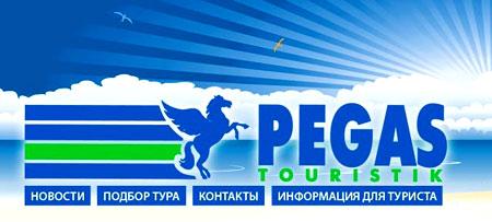 компания Пегас Туристик