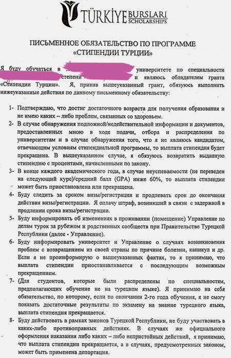 мотивационное письмо на русском