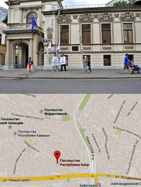 Кипрское посольство в Москве