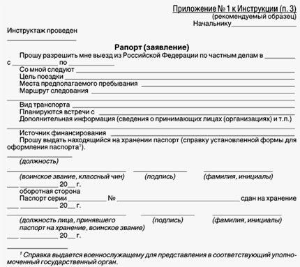 Оплачивают ли билет на самолет работникам мвд билеты на самолет из екатеринбурга ржд