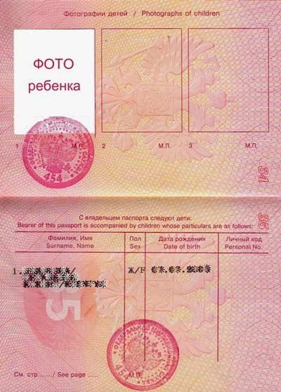 ребенок вписывается в родительский паспорт