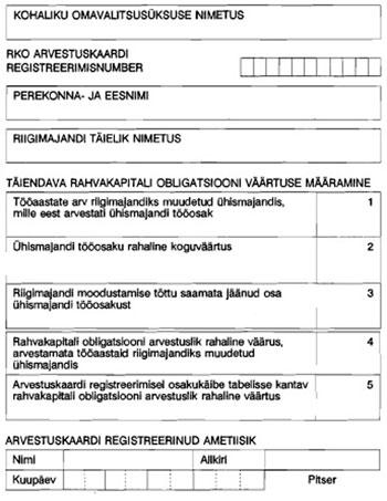 регистрация проживания