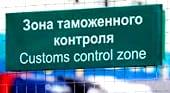 Актуальные таможенные правила России 2021 года