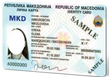 македонское удостоверение