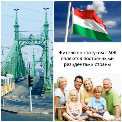 что дает статус ПМЖ в Венгрии