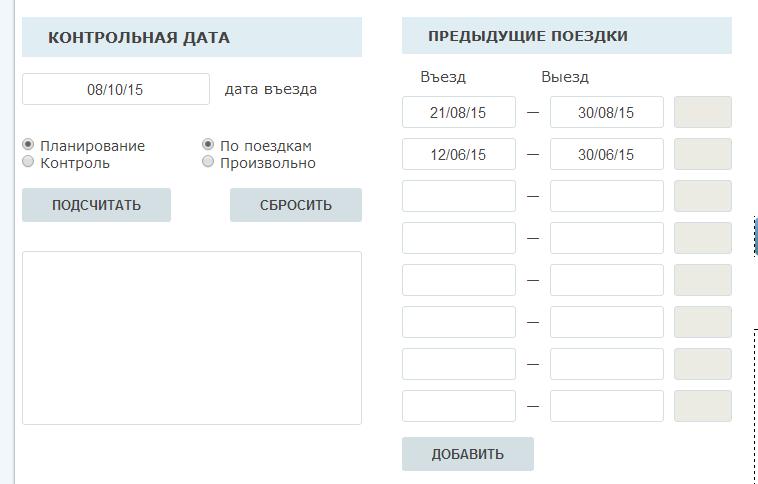 пример заполнения визового калькулятора