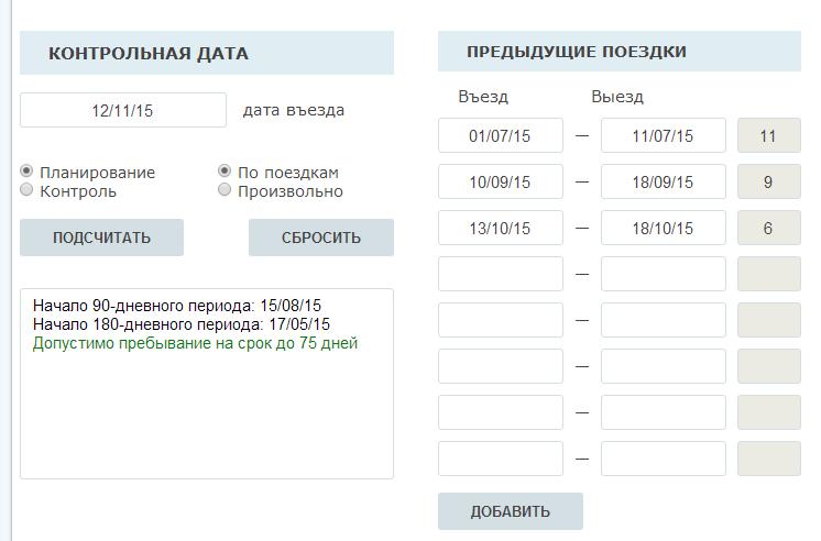 пример заполнения полей в визовом калькуляторе