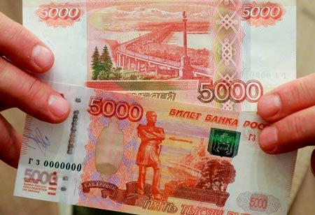 пять тычяч рублей