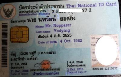 Тайское удостоверение личности