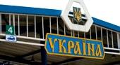 Правила въезда на Украину для граждан РФ в 2015 году