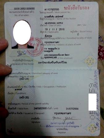 тайское разрешение на работу