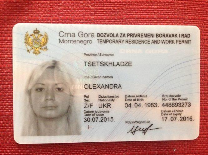 Документы о гражданстве Черногории