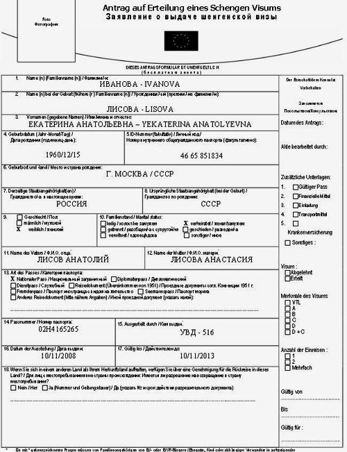 образец заполнения анкеты на национальную визу в германию