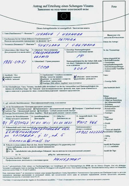 образец заявления для шенгенской визы в германию