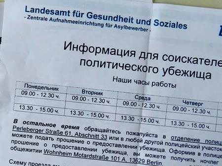 информация для беженцев в Германии