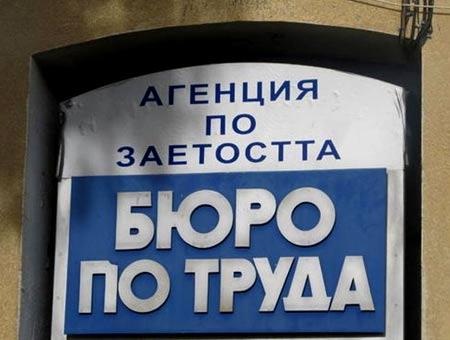 биржа труда в Болгарии