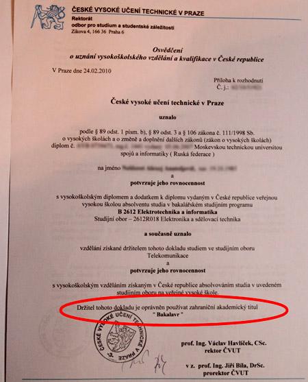 подтвержденный диплом