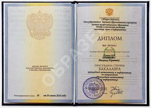 диплом РФ