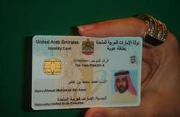 арабское удостоверение личности