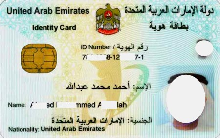 удостоверение в ОАЭ
