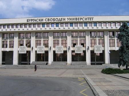 Свободный университет в Болгарии