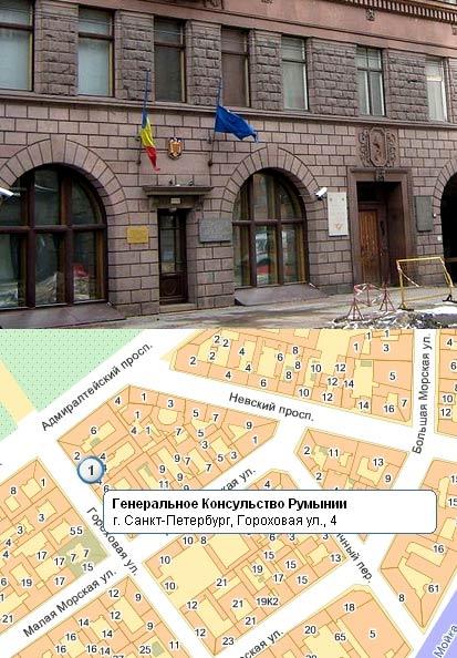 консульство Румынии в Санкт-Петербурге
