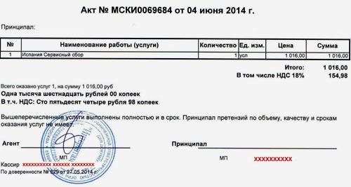 квитанция оплаты