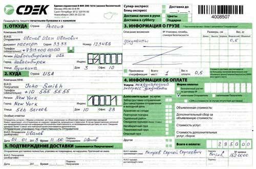отправка документов экспресс почтой