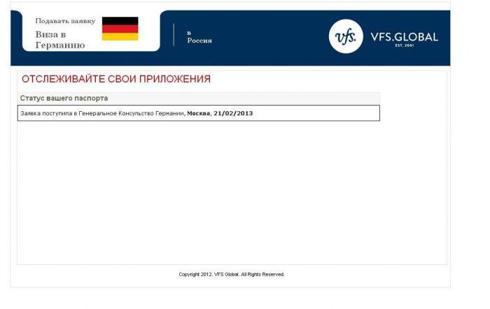 """Скриншот """"Как узнать готовность визы в германию"""""""