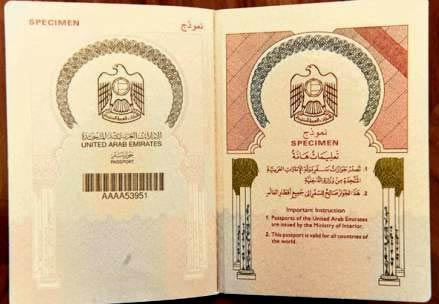 эмиратский паспорт