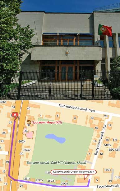 португальское посольство в Москве
