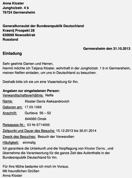 приглашение в Германию