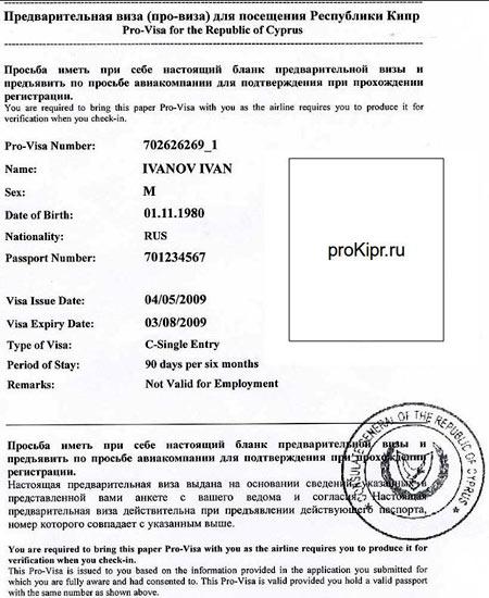 так Виза на кипр для россиян 2017 представляло собой