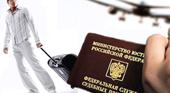 Где проверить долги перед выездом за границу