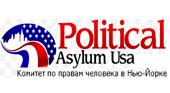 Политическое убежище в Америке, Германии, Франции, Испании и Швейцарии