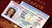 Оформление и получение ВНЖ в Болгарии