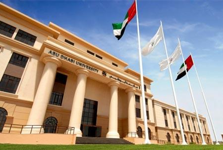 университет в ОАЭ
