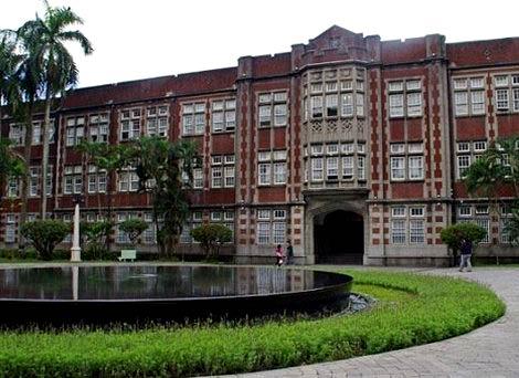 университет в Тайване