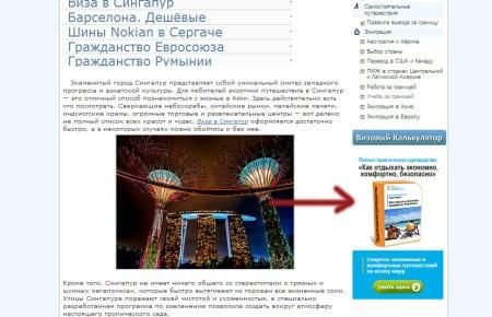 Реклама в сайдбаре сайта