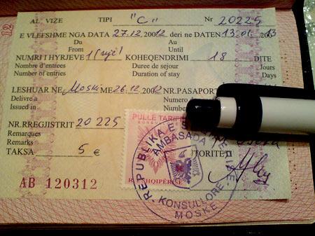 албанская виза