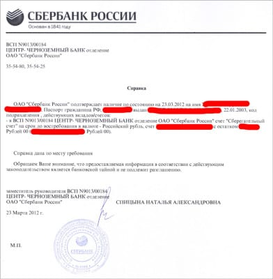 Образец выписки из банка о состоянии счета на русском языке