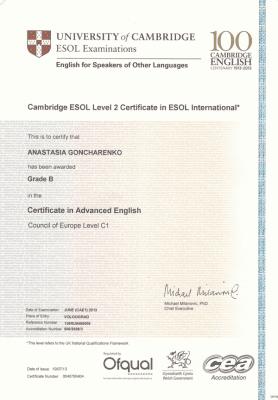 Образец сертификата об уровне владения английским языком